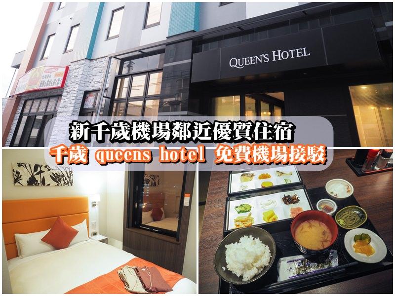 【新千歲機場住宿】千歲 queens hotel 提供免費機場接駁 附設大浴場!