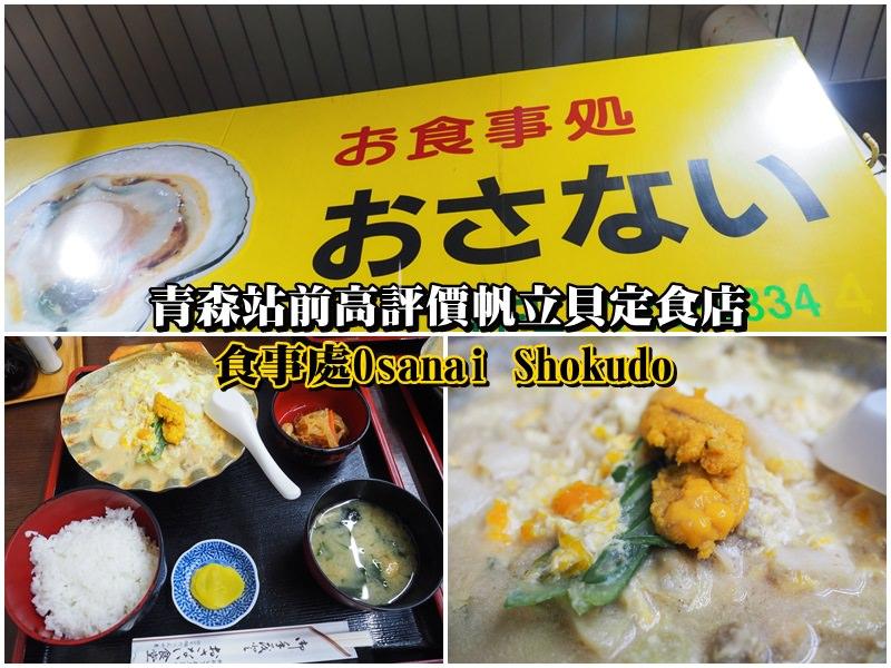【青森美食】青森站前高評價帆立貝定食店 お食事処 おさない