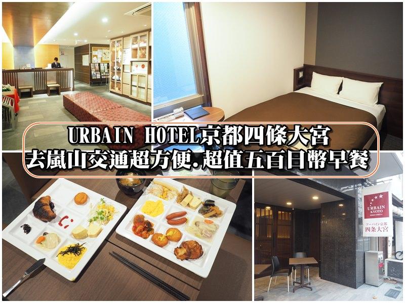 【京都住宿推薦】URBAIN HOTEL京都四条大宮交通四通八達 超值500日幣早餐