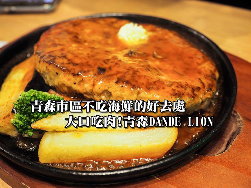 【青森美食】今晚在青森大口吃肉吧!青森 DANDE LION牛排店