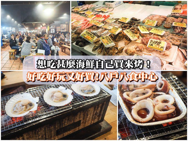 【八戶必去景點】自己買的海鮮自己烤 八食中心七厘村燒烤  好吃又好買的好去處