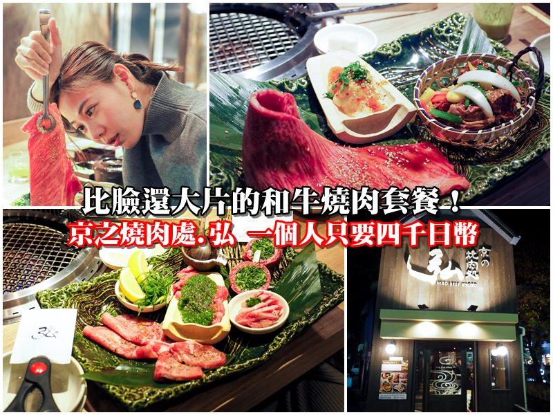 【京都燒肉推薦】京の焼肉処 弘  晚間黑毛和牛燒肉套餐超美味!四條木屋町店交通方便