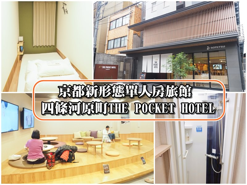 【京都住宿推薦】京都新形態單人房旅館 THE POCKET HOTEL 近四條河原町站交通購物便利