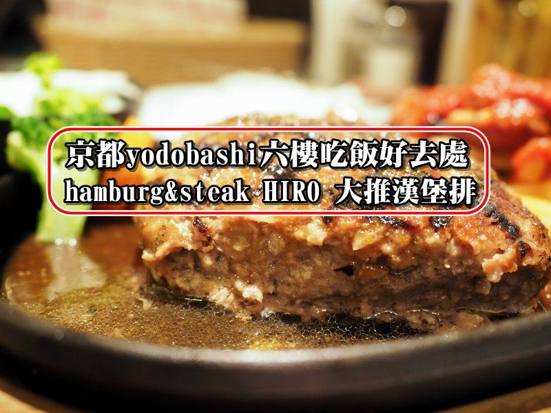 【京都美食】yodobashi 京都店六樓餐廳推薦 ハンバーグ&ステーキ HIRO