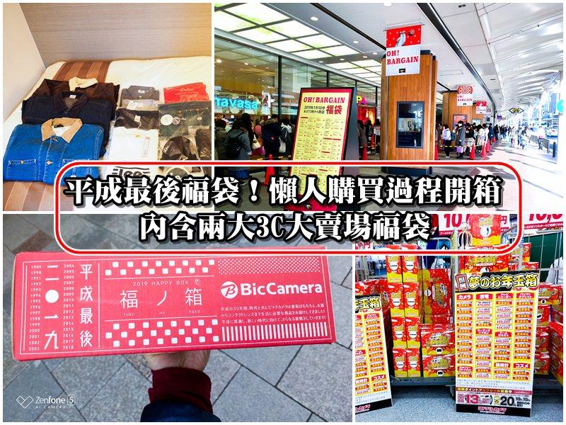 【日本福袋】平成最後福袋!懶人購買踩雷福袋過程,內含兩大3C大賣場福袋