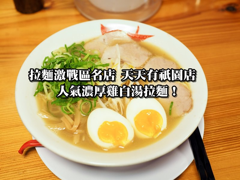 【京都拉麵】拉麵激戰區名店 天天有祇園店 人氣濃厚雞白湯拉麵!