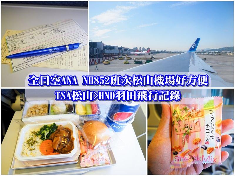 【全日空航空】ANA NH852班次 TSA松山-HND羽田飛行記錄 767-300機型
