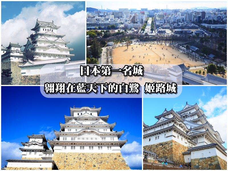 【姬路景點】日本第一名城 翱翔在藍天下的白鷺 姬路城