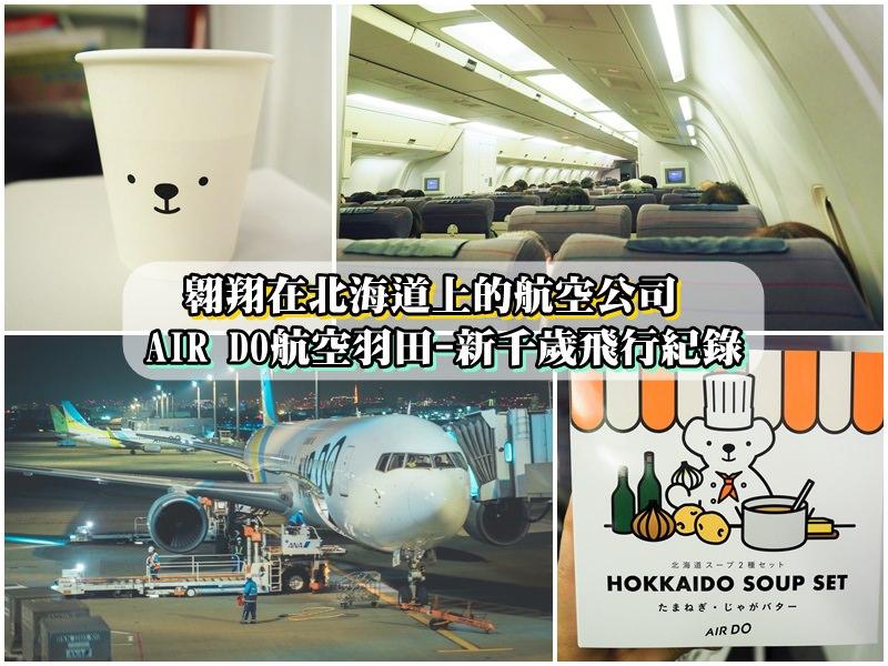【日本國內線】北海道之翼AIR DO航空 HND羽田-CTS新千歲飛行紀錄