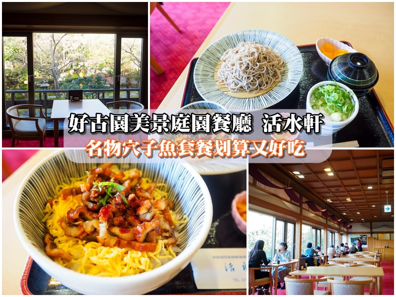 【姬路美食】好古園美景庭園餐廳 活水軒 名物穴子魚套餐划算又好吃