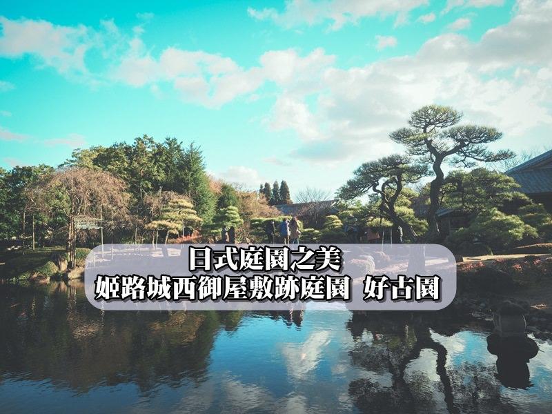 【姬路景點】值得入內一看的姫路城西御屋敷跡庭園 好古園
