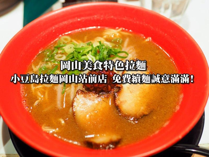 【岡山美食】岡山車站五分鐘即到 小豆島特色拉麵岡山站前店 免費續麵誠意滿滿!