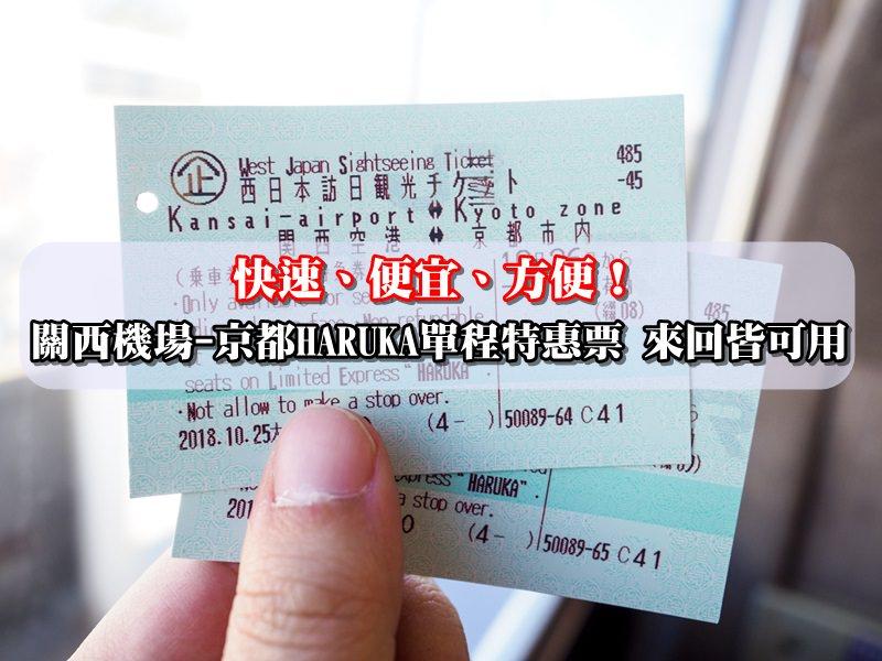 【關西機場交通】快速便宜又方便!HARUKA單程特惠票  關西機場到京都最優票券