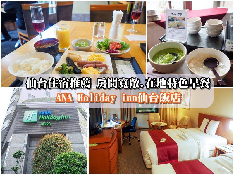 【仙台住宿】ANA holiday inn 仙台 房間寬敞 在地特色早餐!入住可有ANA里程回饋
