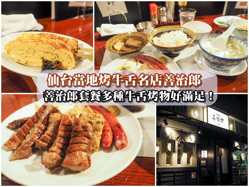 【仙台美食】仙台當地烤牛舌名店 善治郎  套餐多種牛舌烤物超滿足!