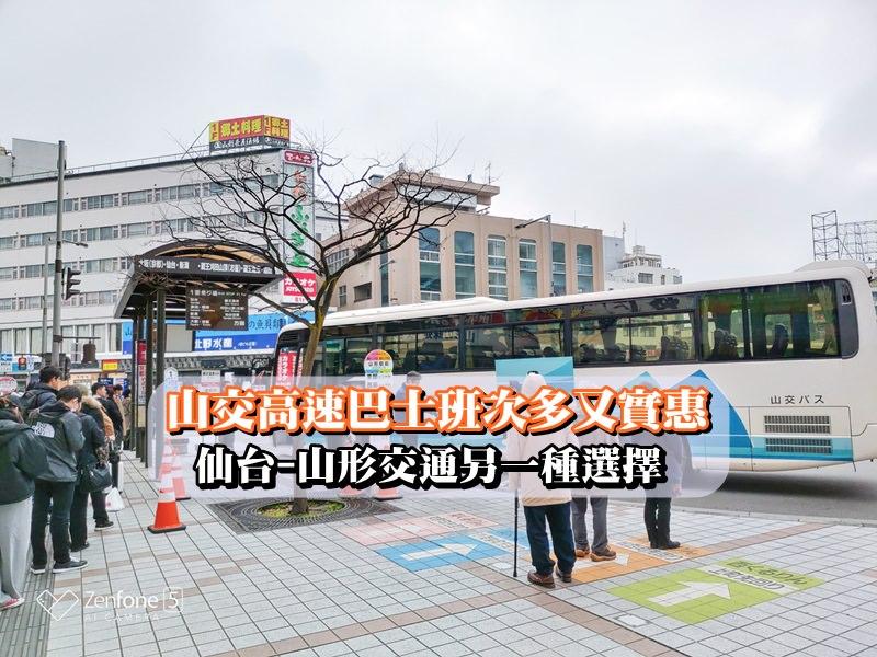 【仙台山形交通】山交高速巴士 山形-仙台來回最快 班次多價格又優惠