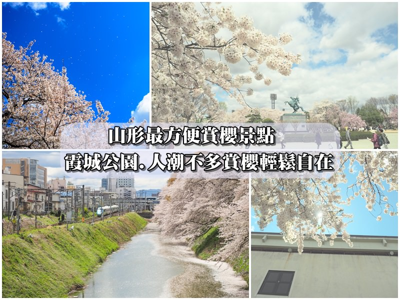 【山形賞櫻景點】山形霞城公園 滿開櫻吹雪美不勝收 輕鬆好逛人潮不多