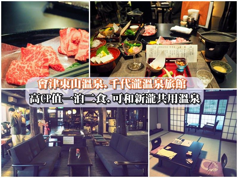 【會津住宿推薦】會津東山溫泉 CP值超高的千代瀧溫泉旅館一泊二食 可和新瀧共用溫泉