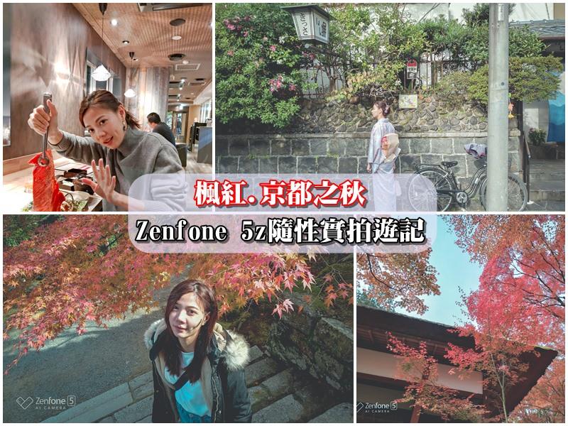 【手機拍照遊記】楓紅 京之秋 Zenfone 5z隨性實拍遊記