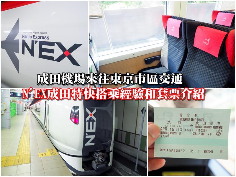 【成田機場交通】N'EX成田特快搭乘經驗和來回優惠套票介紹 座位寬敞舒適可直達新宿