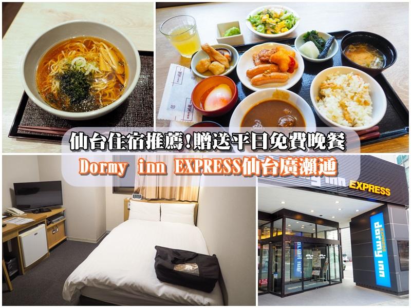 【仙台住宿推薦】住一晚可以吃三餐!Dormy inn EXPRESS仙台廣瀨通店 附設大浴場