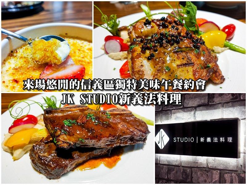 【信義區超值午餐】JK STUDIO新義法料理 來場悠閒美味的午餐約會 可預約包場服務