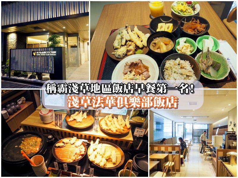 【淺草住宿推薦】淺草法華俱樂部飯店 稱霸淺草地區飯店早餐第一名不為過!