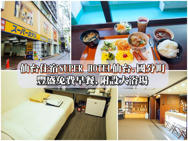 【仙台住宿推薦】SUPER HOTEL仙台.國分町 免費早餐豐盛,附設大浴場