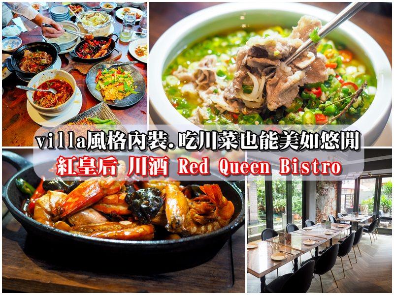 【台北市川菜】吃川菜也能輕鬆自在又美味 紅皇后 川酒Red Queen Bistro 二樓內有包廂