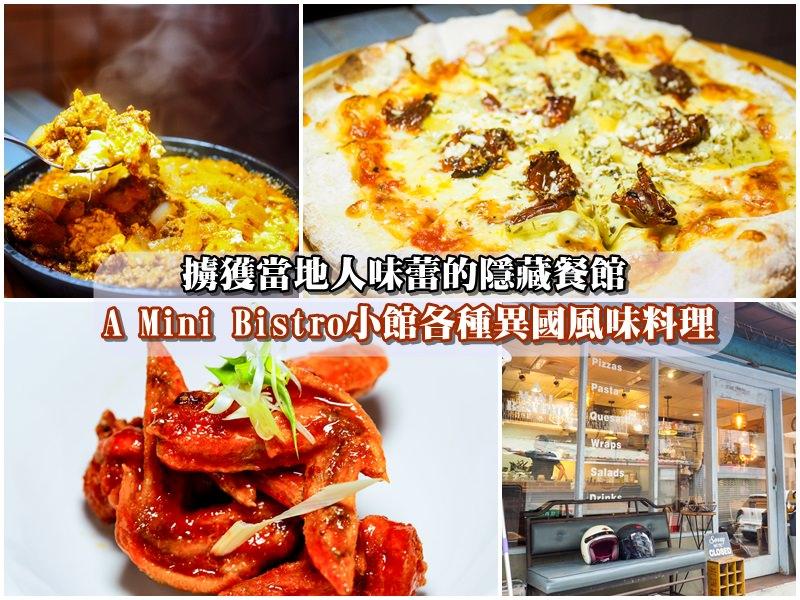 【台北文山區美食】擄獲當地人味蕾的隱藏餐館 A Mini Bistro 小館,各種異國料理都美味