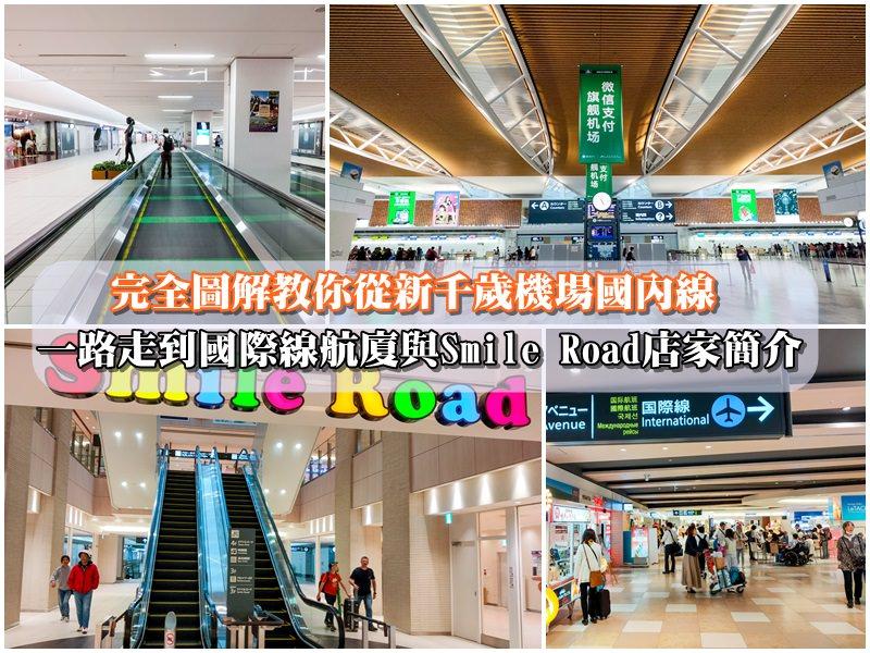 【新千歲機場】完全圖解教你從國內線走到國際線航廈  Smile Road店家簡單介紹