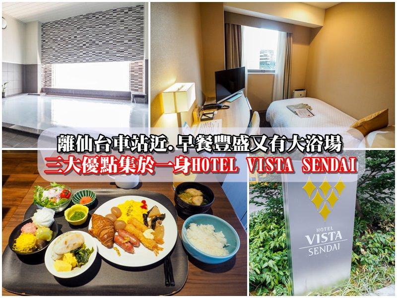 【仙台住宿推薦】仙台威斯特飯店(HOTEL VISTA SENDAI) 仙台車站五分鐘即到