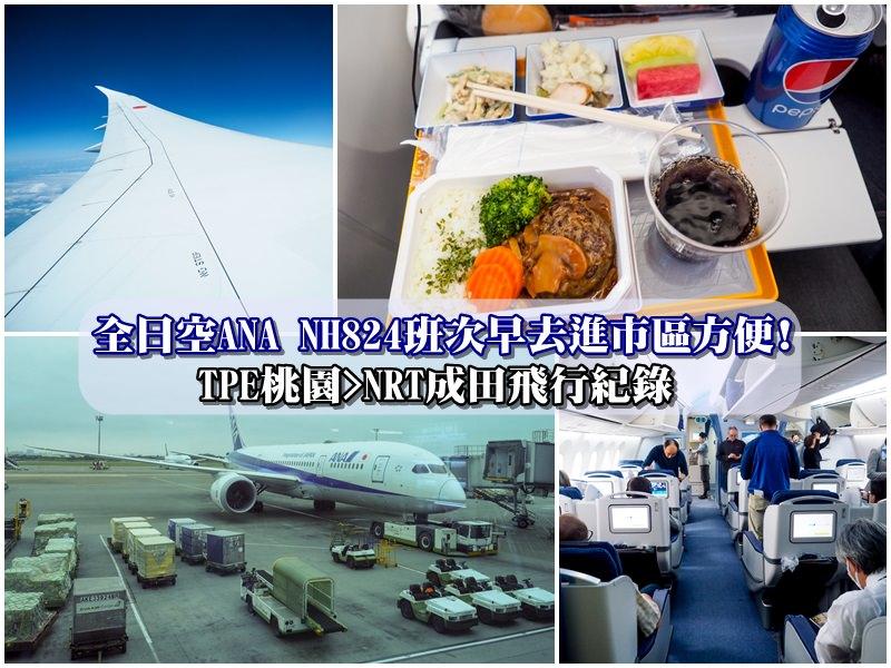 【全日空航空】ANA NH824班次 TPE桃園-NRT成田飛行記錄 787-8夢幻客機