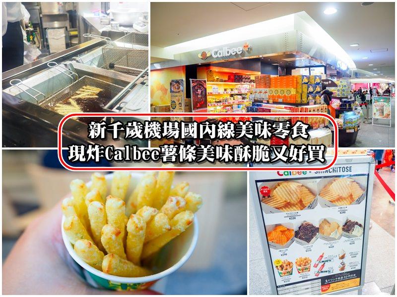 【新千歲機場美食】好吃又好買的新千歲空港Calbee+商店 現炸薯條口感一流!