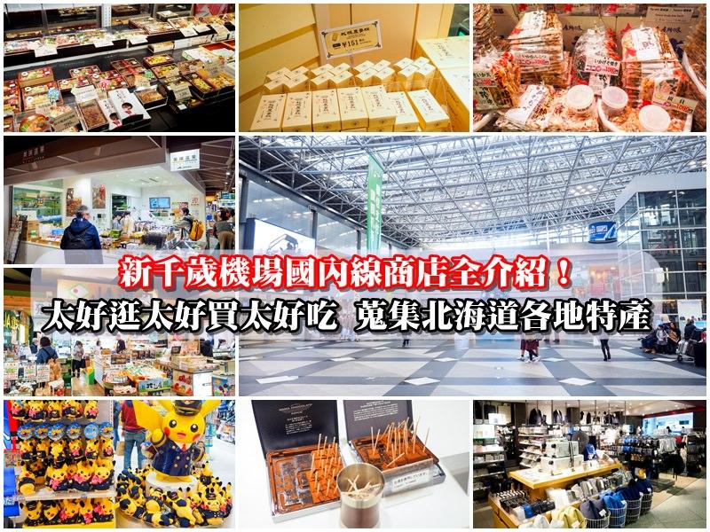 【新千歲機場國內線】新千歲機場國內線商店全介紹 北海道各地海鮮、甜點、零食太好買