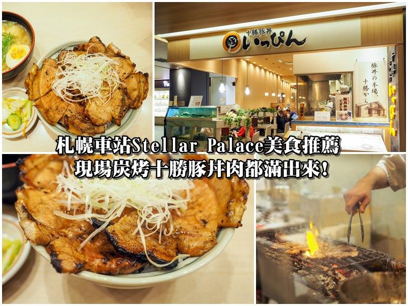 【札幌車站美食】十勝豚丼いっぴん肉都滿出來!Stellar Palace六樓分店