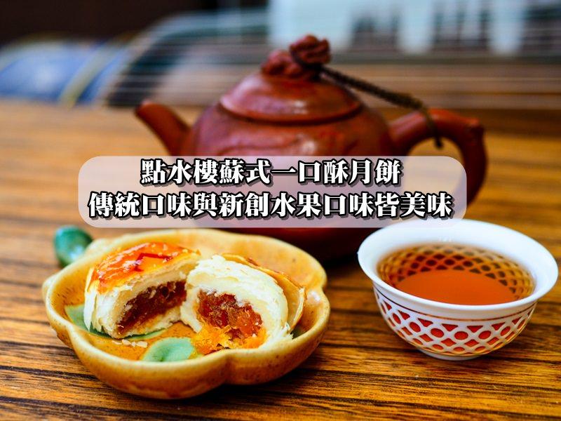 【點水樓月餅】點水樓蘇式一口酥 星月禮盒開箱 傳統與新創口味皆美味