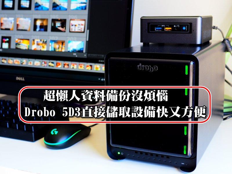 照片再多也不怕硬碟損壞全消失 Drobo 5D3 懶人超好用備份直連儲存裝置DAS