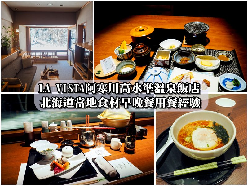 【阿寒湖飯店】LA VISTA阿寒川 早晚餐用餐經驗 還有宵夜和點心時間不怕餓
