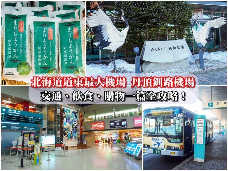 【釧路機場】北海道道東最大機場 丹頂釧路空港交通、飲食、購物一篇全攻略