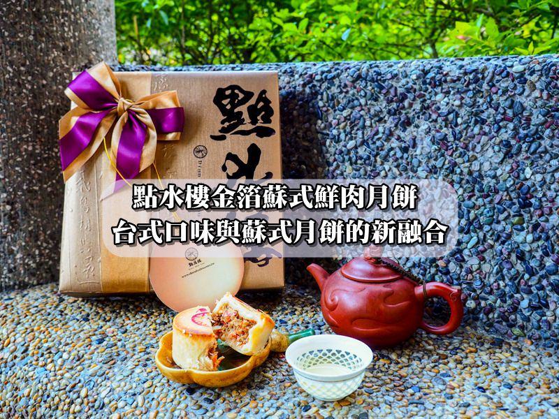 【點水樓月餅】金箔蘇式鮮肉月餅-金饌匠心禮盒試吃開箱