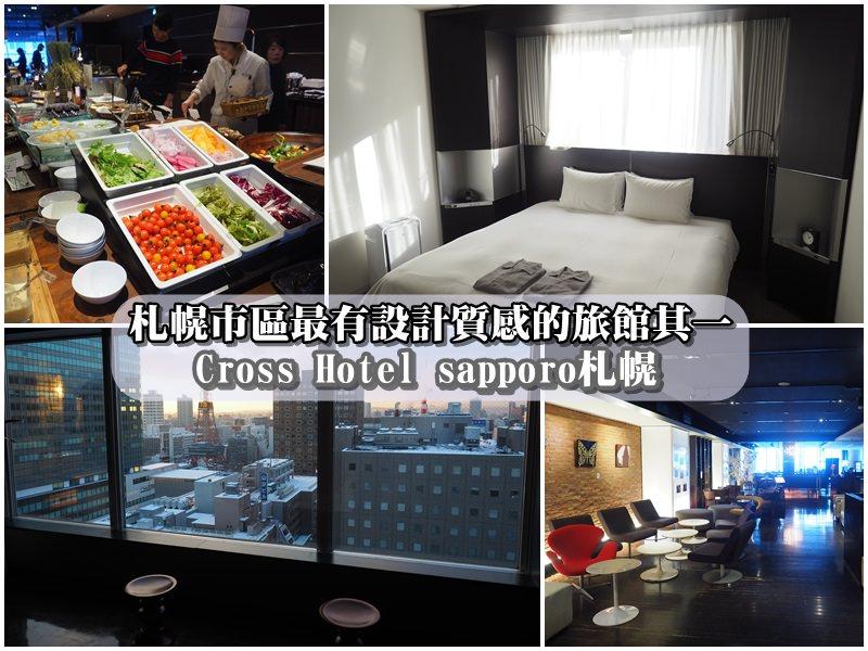 【札幌住宿】Cross hotel sapporo札幌 超質感設計旅館  附設夜景大浴場