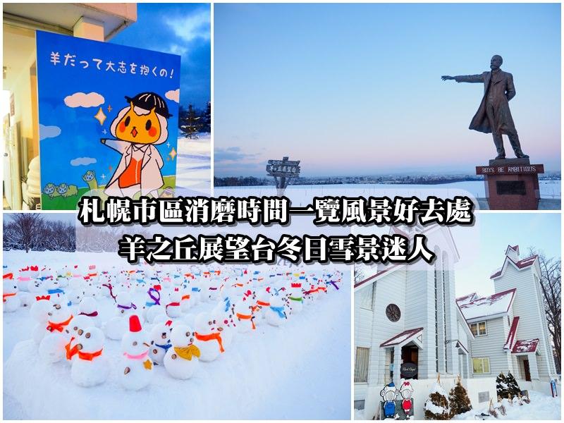 【札幌景點】札幌市區消磨時間的好去處 羊之丘展望台冬日遊記說走就走