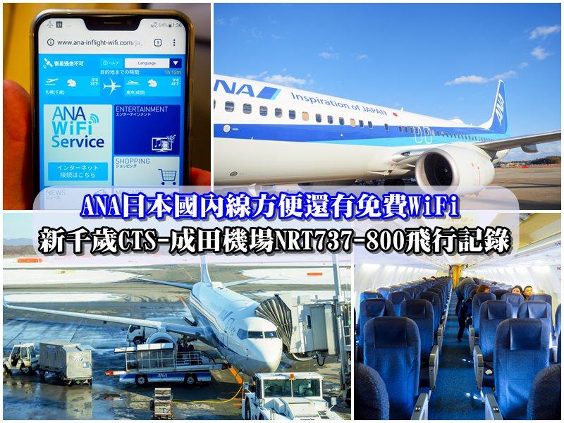 【ANA國內線】北海道新千歲CTS-成田NRT 737-800機型飛行記錄 機上免費WiFi
