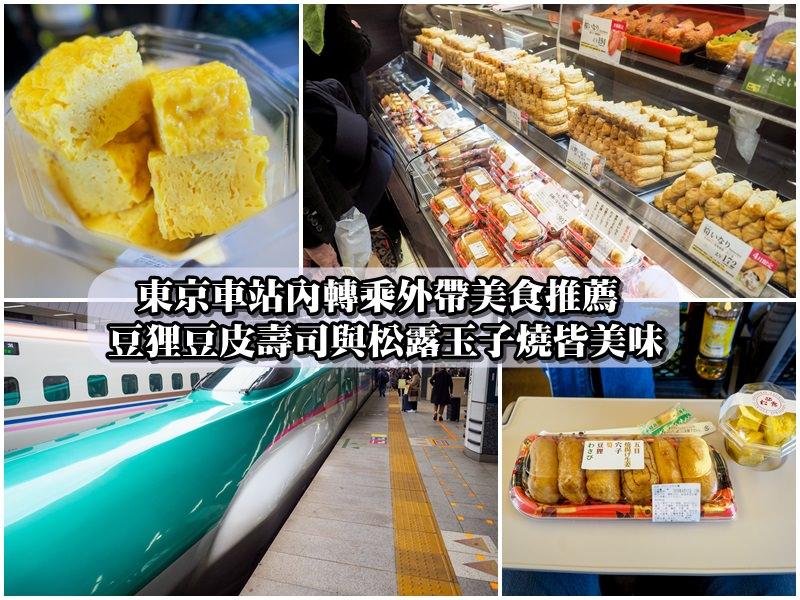 【東京車站外帶美食】GRANSTA站內購物好方便 豆狸豆皮壽司與松露玉子燒好食!