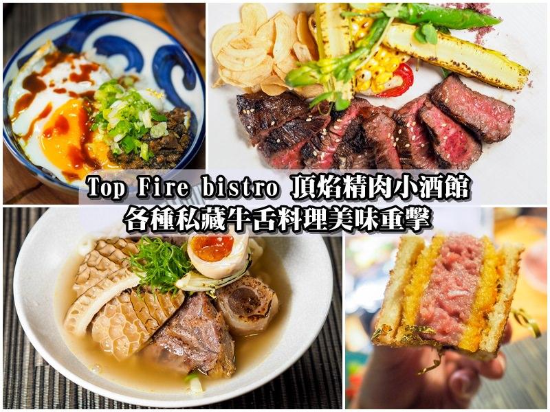 【忠孝敦化美食】top fire bistro 頂焰精肉小酒館 各種驚艷牛舌私藏料裡超美味