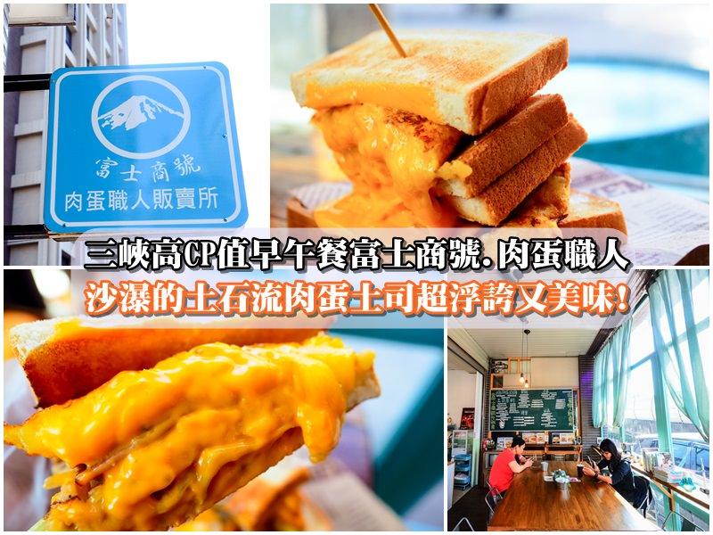【三峽美食早午餐】超高CP值富士商號.肉蛋職人 沙瀑的土石流完全體肉蛋土司超讚!