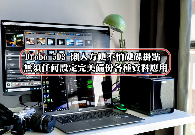 再多影片音樂全都不怕硬碟突然掛點  Drobo 5D3 DAS基礎應用篇介紹