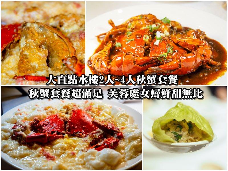 【大直點水樓】來吃秋蟹2人~4人套餐 芙蓉處女蟳和醬爆蟹年糕鮮美無比
