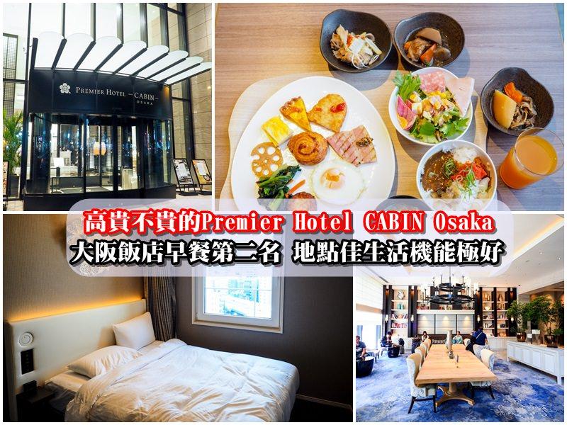 【大阪住宿推薦】高貴不貴的Premier Hotel CABIN Osaka 大阪飯店早餐第二名!